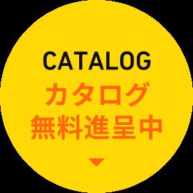 CATALOG無料カタログ進呈中